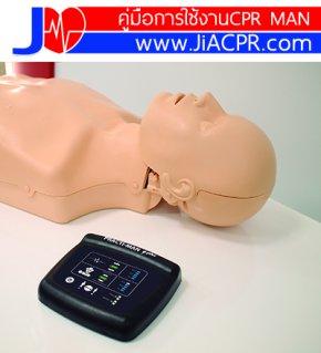 Manual for CPR MAN plus
