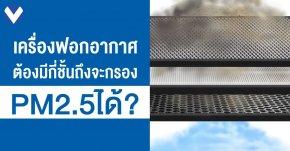 เครื่องฟอกอากาศ ต้องมีกี่ชั้นถึงจะกรอง PM 2.5 ได้?