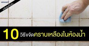 10 วิธีขจัดคราบเหลืองในห้องน้ำ