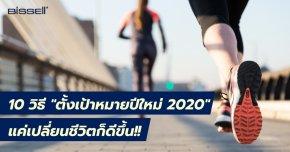 """10 วิธี """"ตั้งเป้าหมายปีใหม่ 2020"""" แค่เปลี่ยนชีวิตก็ดีขึ้น!!"""