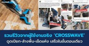 รวมรีวิวใช้งานจริง 'CROSSWAVE' ดูดเปียก-ล้างพื้น-เช็ดแห้ง เสร็จในขั้นตอนเดียว