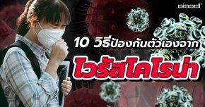 """10 วิธีป้องกันตัวเองให้รอดจาก """"ไวรัสโคโรน่า"""""""