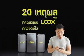 20 เหตุผลที่ควรมีแอป LOOX TV ติดมือถือไว้