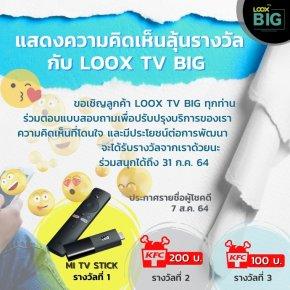แสดงความคิดเห็นกับ LOOX TV BIG ชิงรางวัล