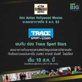 Trace Sport Stars ช่องพิเศษใหม่อินไซด์ระยะประชิดตามติดชีวิตซุปตาร์กีฬา