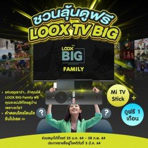 ลุ้นดู LOOX TV BIG ฟรี แถม MI TV Stick ด้วย