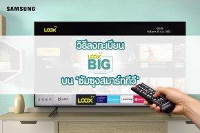 ผู้ใช้ซัมซุงสมาร์ททีวี ทดลองดู LOOX TV BIG ฟรี 15 วัน