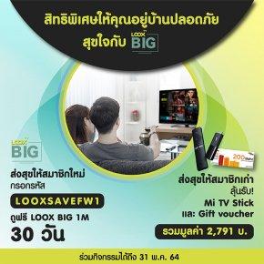 อยู่บ้านปลอดภัยกับ LOOX TV BIG สมาชิกใหม่ดูฟรี 30 วัน สมาชิกเดิม ลุ้นรับรางวัล