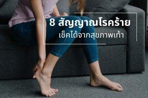 8 สัญญาณโรคร้าย เช็คได้จากสุขภาพเท้า