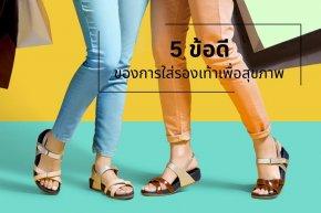 5 ข้อดี ของการใส่รองเท้าเพื่อสุขภาพ