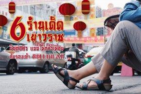 6 ร้านเด็ด เยาวราช เดินชิม ยืนต่อคิวแบบไม่กลัวเมื่อย กับรองเท้า Belldilar