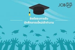 ใครว่านักศึกษาจบใหม่หางานยาก