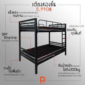 เพราะอะไร....ทำไมถึงต้องเลือก 'เตียงสองชั้น' ของPN Furniture : พี.เอ็น.เฟอร์นิเจอร์??