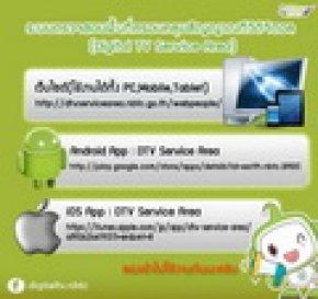 ระบบตรวจสอบพื้นที่ครอบคลุมสัญญาณทีวิดิจิตอล (Digital TV Service Area)