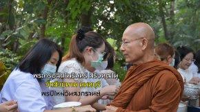 รับพรปีใหม่ไทย สงกรานต์ 2564พระครูปลัดไพรินทร์ สิริวฑฺฒโน เจ้าอาวาสวัดสังฆทาน สาธุ