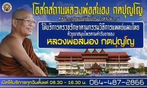 โอสถสถานหลวงพ่อสนอง กตปุญโญ คลินิกการแพทย์แผนไทย เปิดทุกวัน เวลา 8.30-16.30 น.