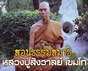 วัดสังฆทาน นนทบุรี หลวงปู่สังวาลย์ เขมโก สอนธรรม
