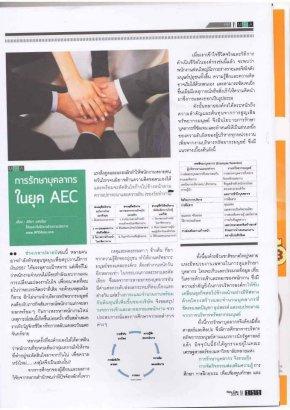 HR to AEC