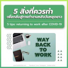 5 สิ่งที่ควรทำ เพื่อกลับสู่การทำงานหลังวันหยุดยาว