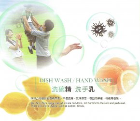 DISH WASH AND HAND WASH FRAGRANCE