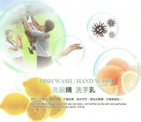 DISH WASH AND HAND WASH FRAGRANCE