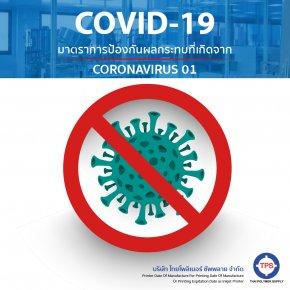 ชี้แจงเรื่องราคาและ สต็อกสินค้า เนื่องจากสถานการ ไวรัสโควิค-19