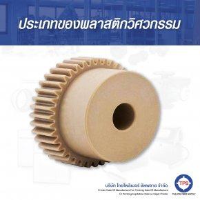 Types of engineering plastics