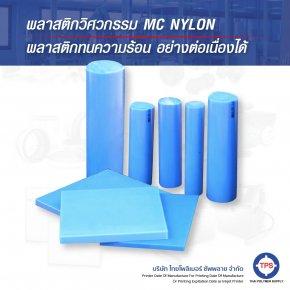 พลาสติกวิศวกรรม MC Nylon - พลาสติกทนความร้อน อย่างต่อเนื่องได้ยาวนานกว่า Nylon ทั่วไป
