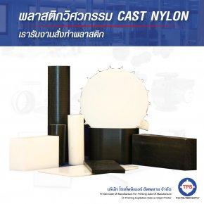 พลาสติกวิศวกรรม Cast Nylon - เรารับงานสั่งทำพลาสติก ผลิตพลาสติกตามแบบที่ลูกค้าต้องการ