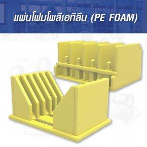 แผ่นโฟมโพลีเอทิลีน (PE FOAM)