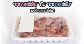 อาหารแช่เย็น VS อาหารแช่แข็ง แบบไหนกันแน่ที่สดกว่ากัน?