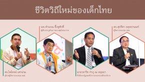 ชีวิตวิถีใหม่ของเด็กไทย