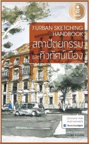 The Urban Sketching Handbook สถาปัตยกรรมและทิวทัศน์เมือง