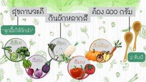 สุขภาพจะดี กินผักหลากสี ต้อง 400 กรัม