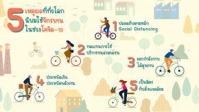 5 เหตุผลที่ทั่วโลกนิยมใช้จักรยาน ในช่วงโควิด-19