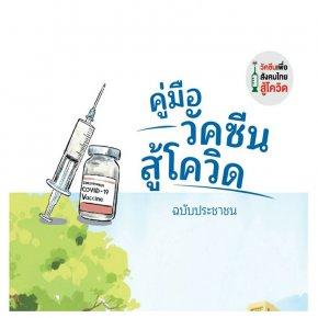 คู่มือวัคซีนสู้โควิด (ฉบับประชาชน)