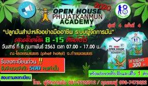 ผู้จัดการมันเปิดบ้านต้อนรับพี่น้องFCผู้จัดการมันรุ่นที่ 4 Phujatkanmun Open House 8 ก.พ. 2563