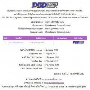 ปีที่ 3 เว็บไซต์ www.ผู้จัดการมัน.com DBD Verified ระดับSilver
