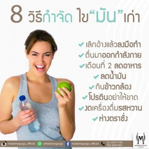 """8 วิธีกำจัด ไข""""มัน""""เก่า"""