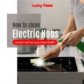 How to ทำความสะอาดเตาไฟฟ้าให้สวยเหมือนซื้อใหม่