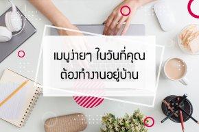 แนะนำ 3 ช่องยูทูป สอนทำอาหารง่ายๆ ให้คุณ  ในวันที่ต้อง Work from home