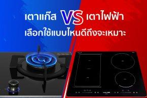 เตาแก๊ส VS เตาไฟฟ้า