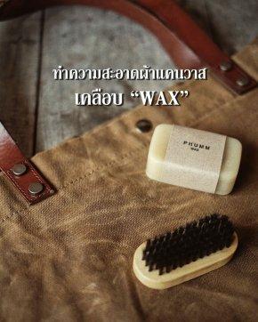 วิธีทำความสะอาดผ้าเคลือบWAX(ขี้ผึ้ง)