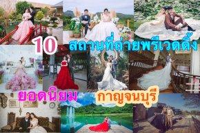 10 สถานที่ยอดนิยมสำหรับ ถ่ายรูป แต่งงาน พรีเวดดิ้ง กาญจนบุรี