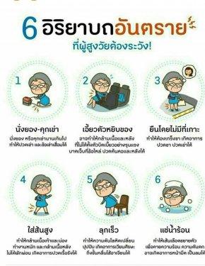 6ท่าอันตรายสำหรับผู้สูงอายุ