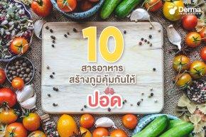 10 สารอาหารสร้างภูมิคุ้มกันให้ปอด