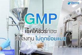 รอบรู้เรื่องการสร้างแบรนด์มาตรฐาน GMP เช็คให้ชัวร์ก่อนเริ่มลงทุน