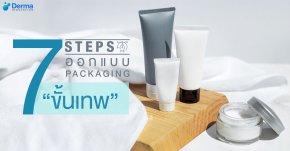 7 Steps ออกแบบ Packaging ขั้นเทพ