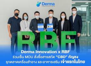 Derma x RBF  เซ็นสัญญาสั่งซื้อ CBD รุกตลาดเครื่องสำอาง และอาหารเสริม เจ้าแรกในไทย