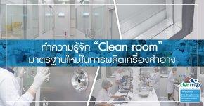 ทำความรู้จัก Clean room มาตรฐานใหม่ในการผลิตเครื่องสำอาง
